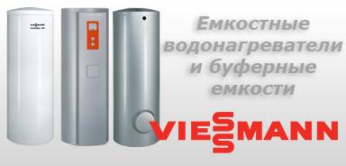 Емкостные водонагреватели и буферные емкости Viessmann