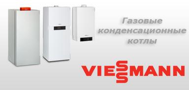 Газовые конденсационные котлы Viessmann